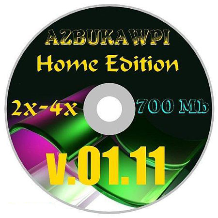 AZBUKAWPI 2011 Home Edition ver.01.11 (2010/RUS)