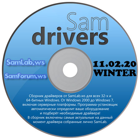 SamDrivers 11.02.20 Winter Edition Rus