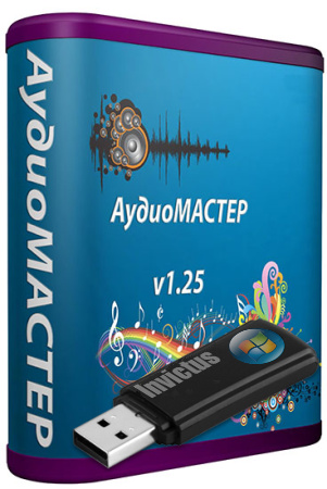 АудиоМАСТЕР 1.25 Rus Portable by Invictus