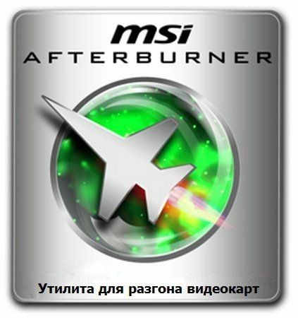 MSI Afterburner 2.2.5 ML/Rus