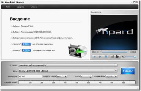 Tipard DVD Cloner 6.2.8.10790 Ru Portable by Invictus