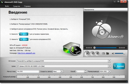 Aiseesoft DVD Copy 5.0.16.16056 Rus Portable by Invictus