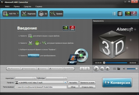 Aiseesoft MXF Converter 6.3.52.16548 Rus Portable by Invictus