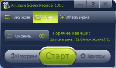 Ainishare Screen Recorder 1.0.0 Rus Portable by Invictus