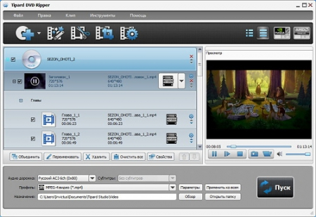 Tipard DVD Ripper 7.1.50.20825 Rus Portable by Invictus