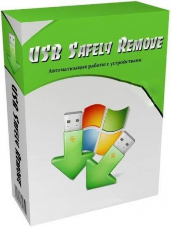 USB Safely Remove 5.3.8.1232 RePack by Diakov