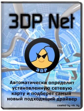 3DP Net 15.10 ML/RUS Portable