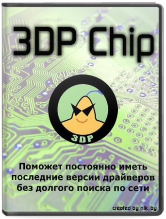 3DP Chip 16.03 Stable + Portable