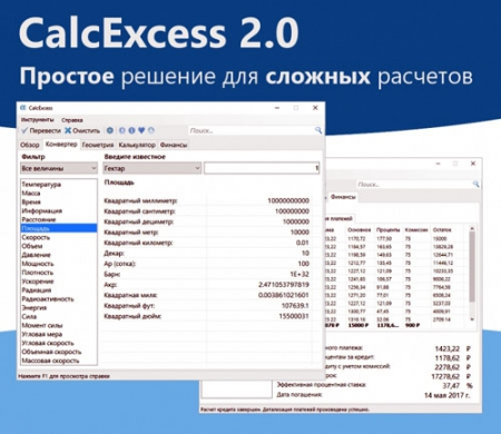 CalcExcess 2.0.1 + Portable