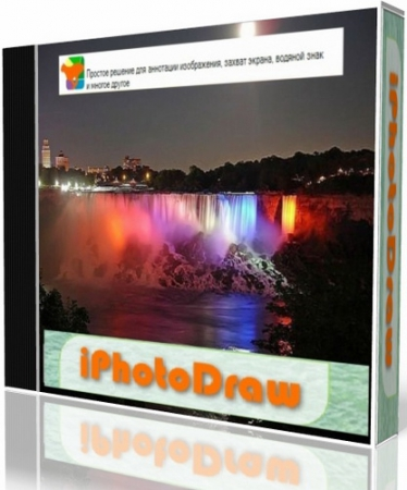 iPhotoDraw 2.3.6294 ML/Rus Portable