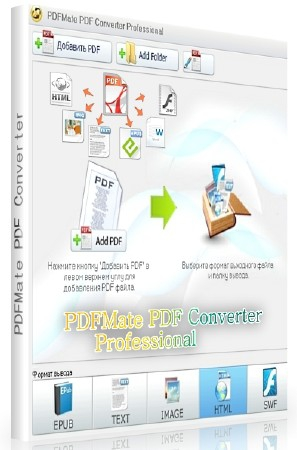 PDFMate PDF Converter Professional 1.82