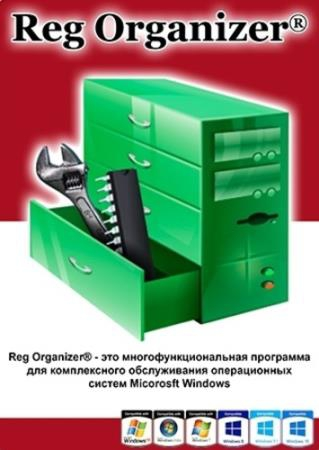 Reg Organizer 8.0 Beta 4 RePack/Portable by D!akov