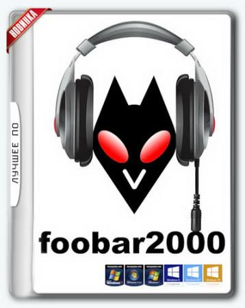foobar2000 1.3.17 Stable RePack/Portable by Diakov