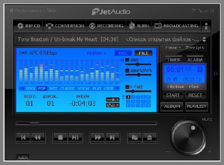 Cowon JetAudio 8.1.6.20701 Plus Retail + Rus