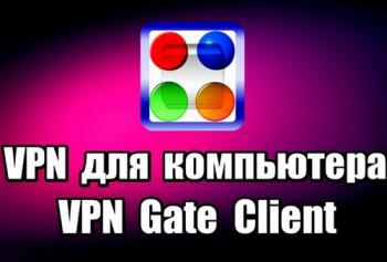 VPN Gate Client Plug-in Build client 2018.05.11 Build 9666