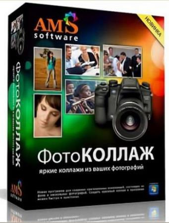 AMS ФотоКОЛЛАЖ 7.0 RePack/Portable by elchupakabra
