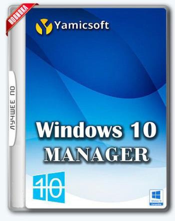 Windows 10 Manager 2.3.6 RePack/Portable by elchupacabra