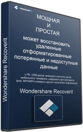 Wondershare Recoverit 7.1.6.11 RePack/Portable by TryRooM