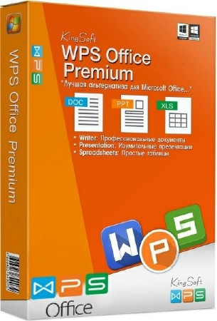 WPS Office 2016 Premium 10.2.0.7516
