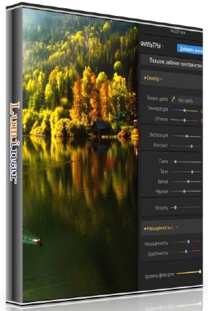 Luminar 2018 1.3.2.2677 RePack & Portable by elchupakabra