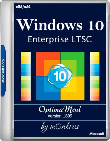 Windows 10 Enterprise LTSC x86/x64 OptimaMod February 2019 by m0nkrus (RUS/ENG/2019)