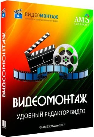 ВидеоМОНТАЖ 8.15 Премиум Portable by conservator