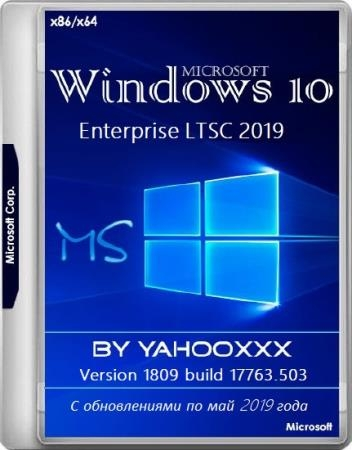 Windows 10 Enterprise 2019 LTSC x86/x64 Version 1809 build 17763.503 by yahooXXX (RUS/2019)