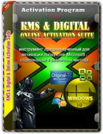 KMS/2038 & Digital & Online Activation Suite 7.4