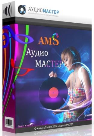 AMS АудиоМАСТЕР 3.15 RePack & Portable by elchupakabra