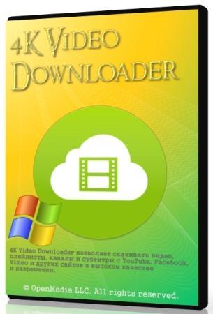 4K Video Downloader 4.8.0.2852 RePack & Portable by KpoJIuK