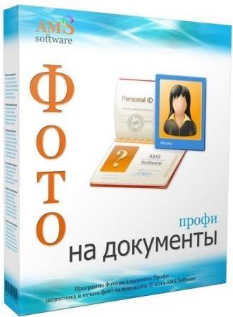 Фото на документы Профи 8.41 + Костюмы + Portable