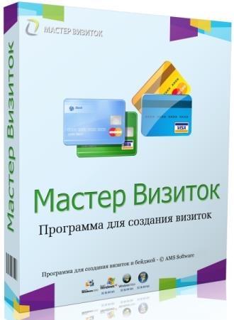 Мастер Визиток 10.0 RePack & Portable by TryRooM