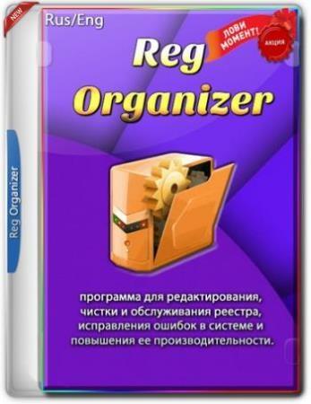 Reg Organizer 8.29 – бесплатная лицензия