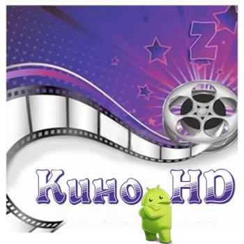 Кино HD Pro 2.3.3 [Android]