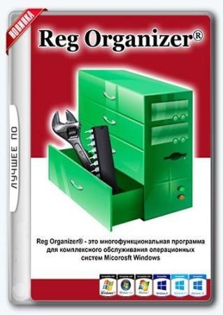 Reg Organizer 8.30 Beta 2
