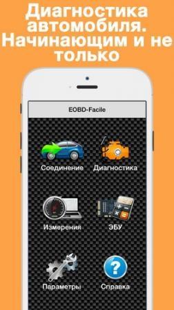 EOBD Facile - Диагностика автомобиля OBD2 & ELM327 3.11.0625