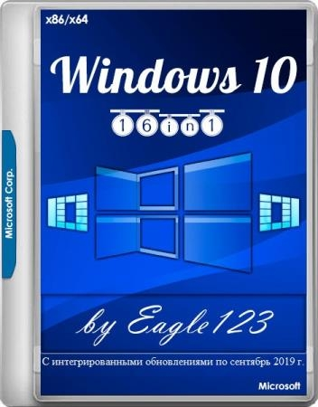 Windows 10 1903 18362.356 x86/x64 16in1 by Eagle123 09.2019 (RUS/ENG)