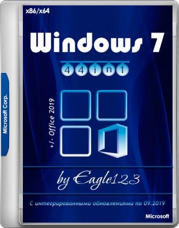 Windows 7 SP1 44in1 x86/x64 +/- Office 2019 by Eagle123 09.2019 (RUS/ENG)