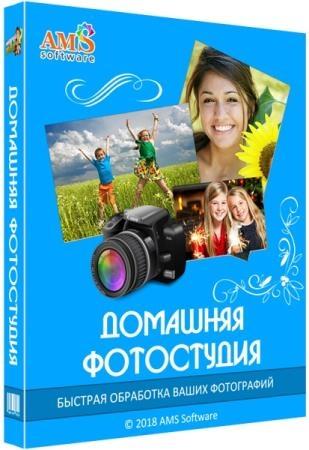 Домашняя Фотостудия 16.0