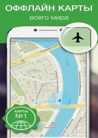 MAPS.ME - Офлайн карты 9.4.1 (Android)