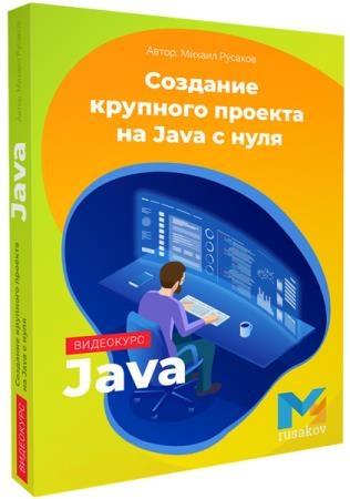 Создание крупного проекта на Java с нуля. Видеокурс (2019)