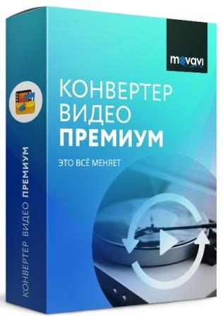 Movavi Video Converter Premium 20.0.0 RePack & Portable by TryRooM