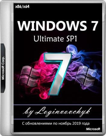 Windows 7 Ultimate SP1 by Loginvovchyk 11.2019 (x86/x64/RUS)