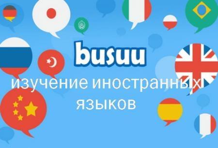 Busuu - Easy Language Learning Premium 17.11.1.307 [Android]