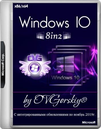 Windows 10 1909 19H2 8in2 Orig-Upd 11.2019 by OVGorskiy (x86/x64/RUS)