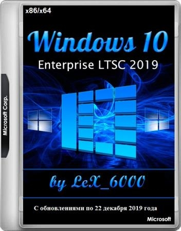 Windows 10 Enterprise LTSC 2019 v1809 by LeX_6000 22.12.2019 (x86/x64/RUS)