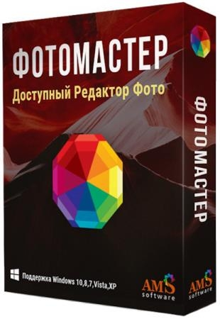 ФотоМАСТЕР 8.0 RePack & Portable by KpoJIuK