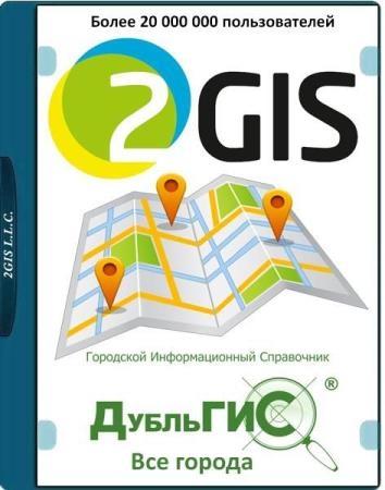 2Gis Все города 3.16.3 Январь 2020 Portable by punsh