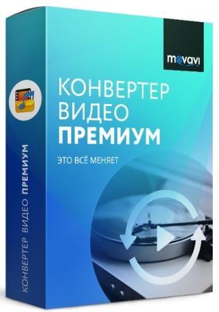Movavi Video Converter 20.1.0 Premium Portable by conservator