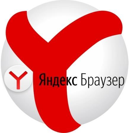 Яндекс Браузер / Yandex Browser 20.3.0.1223 Stable